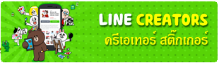 Creators-Sticker-Line