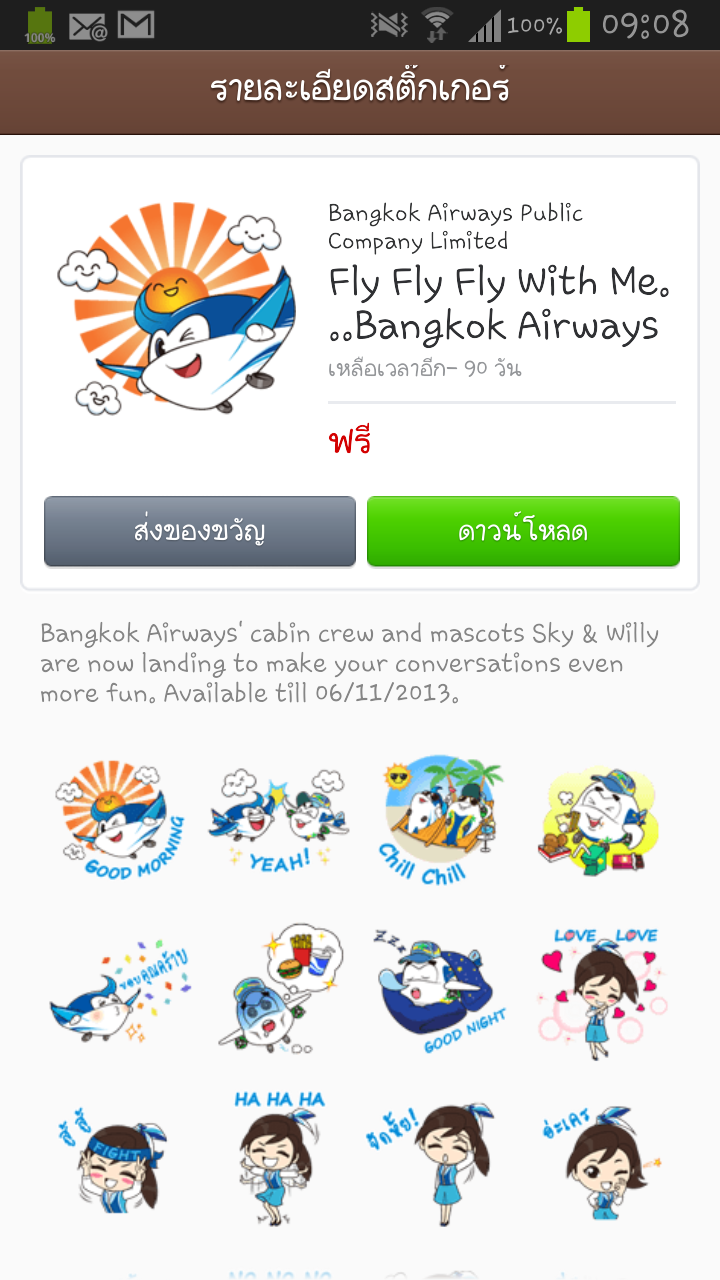 1240-Fly Fly Fly With Me Bangkok Airways