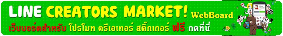 เว็บบอร์ดโปรโมทสติ๊กเกอร์ไลน์ Creators Sticker Line
